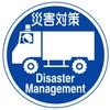 駐車場を防災拠点に活用…詳細を決定、標識も設定 国交省