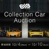 ヤフオク!×BH AUCTION 名車オークション、マクラーレン『エルバ』など登場