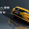 ホンダ インテグラ、まずは中国で復活… シビック 新型と兄弟車に
