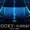 ダイハツ ロッキー 新型、ティザーサイト公開…e-SMART HYBRID搭載