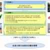 NEXCO東日本とドコモ、災害時に復旧で連携---協定を締結
