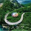全長500kmの「リアル人生ゲーム」参加者を募集…日産 キックスe-POWER で挑戦