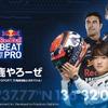 F1ドライバー角田選手に挑戦、グランツーリスモSPORTでタイムアタック 開幕中