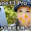 iPhone13 Proで動画撮影! シネマティックモードは活躍しそう