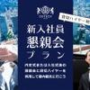 新入社員懇親会はハイヤー車内で…送迎&東京観光プランが登場