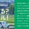マイカー乗り合い公共交通サービス、本格運用開始…住民同士が支え合う共助型MaaS