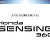 ホンダセンシング360 発表…追加された5つの運転支援システム[動画]