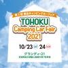 40台以上が集結、東北最大級のキャンピングカーフェア開催…10月23-24日開催