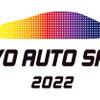 【東京オートサロン2022】待望のリアル開催へ準備着々 1月14-16日