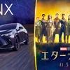 マーベル最新作「エターナルズ」…レクサス NX登場のオリジナルショートムービー公開