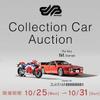 ランチア ラリー037 や マツダ RX-3スポーツワゴンなど登場…名車オークション 10月25日より