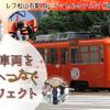 ホテルで楽しむ鉄道、今度は路面電車…愛媛県松山市で「伊予鉄ルーム」を計画
