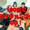 100均アウトドア、6アイテムそろえて2000円以内…デイキャンプへGO!