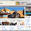 ネコブロス社、バイクブロスマガジンズに社名変更
