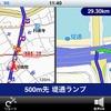 【ケータイナビガイド '10】オプションでパワーアップする機能充実のiPhoneナビアプリを写真で