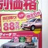 【新車値引き情報】このプライスで購入する!! …マーチ や デミオ を中心にコンパクトカー