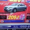 【新車値引き情報】ボーナスでこのスポーツ&セダンを購入できる!!