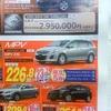 【新車値引き情報】ボーナスでこのミニバン&RVを購入できる!!