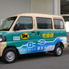 三菱の商用EV、200万円以下で2011年末発売へ