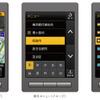 エディア、カスタム性高めたスマートフォン向け業務用ナビアプリを発売