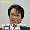 【トップインタビュー】カーコンブランド展開、上場、アジアへ…カーコンビニ倶楽部 林成治社長