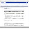 【東日本大地震】宅配便の受付を中止