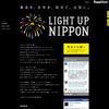 「LIGHT UP NIPPON」被災地で追悼と復興の花火 8月11日