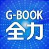 オペレーターサービス、プローブ&VICSが月263円で利用できるスマホナビ…G-BOOK全力案内ナビ