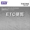 2011年度版ETC便覧が発売
