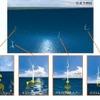福島県で浮体式洋上風力発電 丸紅など実証事業