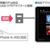 アイシンAWのiPhone版ナビアプリ、ディスプレイオーディオ連携に対応