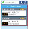 Androidアプリ バスNAVITIME バージョンアップ