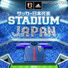 サッカー日本代表戦の感動をアプリで共有