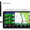 G-BOOK全力案内ナビ、トヨタ純正車載ディスプレイ対応版を提供開始