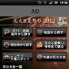 マピオン×ぴあ、花火&夏祭情報のAndroidアプリをリリース
