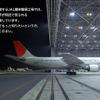 【夏休み】JAL工場見学で機体整備を学ぼう