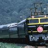 JR西日本、トワイライトエクスプレス車両で行くランチクルーズ列車の運転日を発表