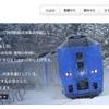 JR北海道、新幹線開業に向けて「新幹線推進本部」を新設 画像