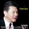 【ATTT13】GARMIN、3年間地図更新無料PNDで日本市場に挑む…アジア担当ディレクター