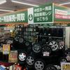 スーパーオートバックス盛岡南店、インストアでセコハン市場をオープン