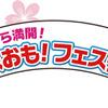 書泉ブックタワー「鉄おも!」イベント開催