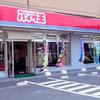 バイク王大阪中央店、バイク王東大阪店として移転・リニューアルオープン