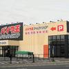 バイク王ダイレクトSHOP仙台店、5月22日に移転・リニューアルオープン