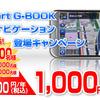 トヨタ smart G-BOOK、先着2万人に年間1000円でナビ機能提供
