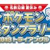 【夏休み】名鉄、スタンプラリーに合わせ親子フリー切符発売