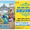 【夏休み】阪急阪神HD3社、映画タイアップのスタンプラリー実施…フリー切符も発売