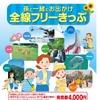 近鉄、「孫同伴」の全線フリー切符発売…難波~名古屋間往復なら半額以下