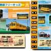 【夏休み】ひたちなか海浜鉄道と銚子電鉄、姉妹鉄道提携記念のフリー切符発売