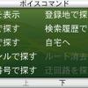 【GARMIN nuvi 2795 インプレ後編】初搭載ボイスコマンドの完成度に驚き