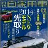 ホンダ S660/N WGN/日産 スカイライン…新型モデルを先取り解説